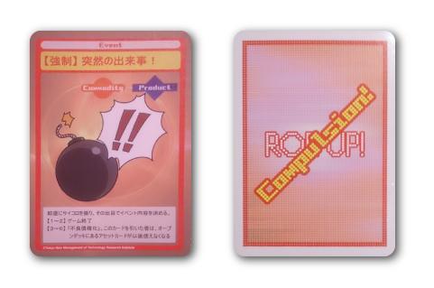強制カード